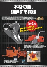 backhoe-side-cutter02_280