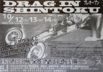 DRAG IN SHINTOKU 10/12・13・14 プレオープン!