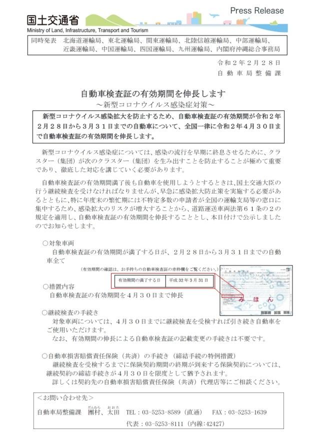 損害 賠償 コロナ 中国