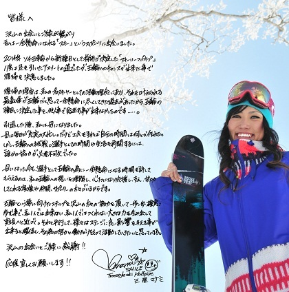 アスリート:三星マナミ(スキー...