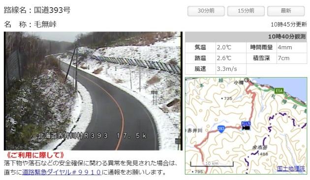 カメラ 北海道 ライブ