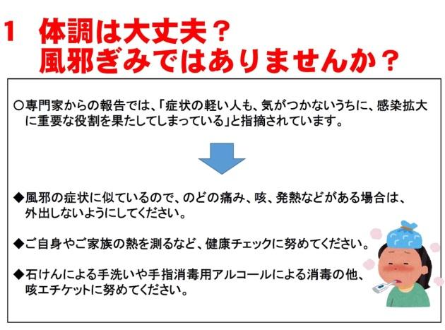 北海道 緊急 事態 宣言 延長
