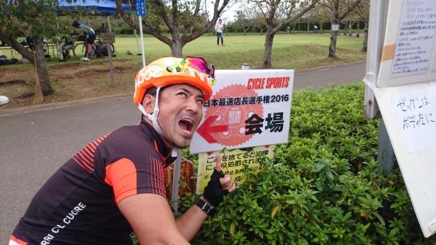 サイクルスポーツ主催 今年も行ってきました全日本最速店長選手権2016に出場してきました。