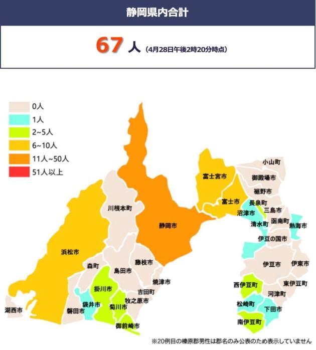 県 感染 最新 静岡 者