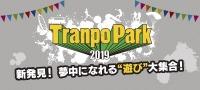 OGUshow Tranpo Park 2019