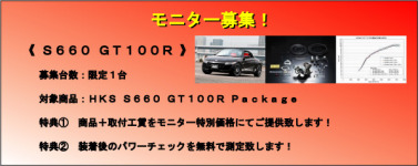 HKS S660 GT100R Package モニター募集!