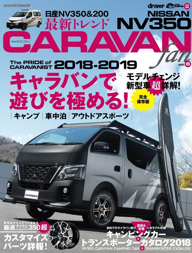 NISSAN NV350 CARAVAN fan vol.6