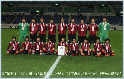 高円宮杯U-18サッカーリーグ2011