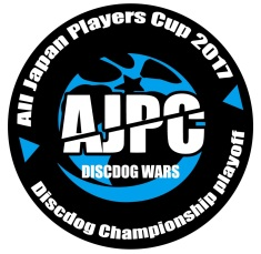 【AJPC】All Japan Players Cup 2017『 DISCDOG WARS 』