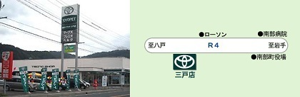 HIACE TOURS in 青森トヨペット三戸店