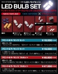 1BOXNETWORK × Valenti Japan 『LED BULB SET』