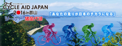 CYCLE AID JAPAN 2016 in 郡山ツール・ド・猪苗代湖