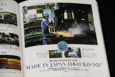 "MADE IN JAPAN 日本の""ものづくり"""