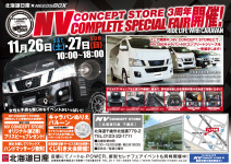 NV COMPLETE SPECIAL FAIR 2016 FINAL
