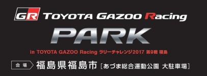 TOYOTA GAZOO Racing PARK NEEDSBOX HIACE 展示決定!