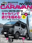 日産NV350キャラバンfan vol.6 NV350CARAVAN Grand Touring Concept