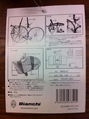 自転車の ベルト 自転車 メンテナンス : 前輪のみはずすタイプの輪行袋 ...
