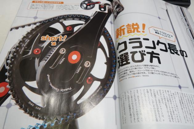 9月20日売りのサイクルスポーツ誌 クランク長についての特集は必読です。