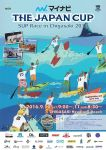 マイナビTHE JAPAN CUP SUP Race in Chigasaki開催!
