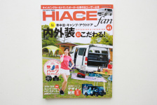TOYOTA new HIACE fan vol.41発売!