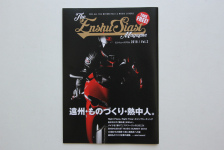 The EnshuSiast Magazine vol.2に掲載されました!
